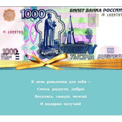 конверт для денег купить